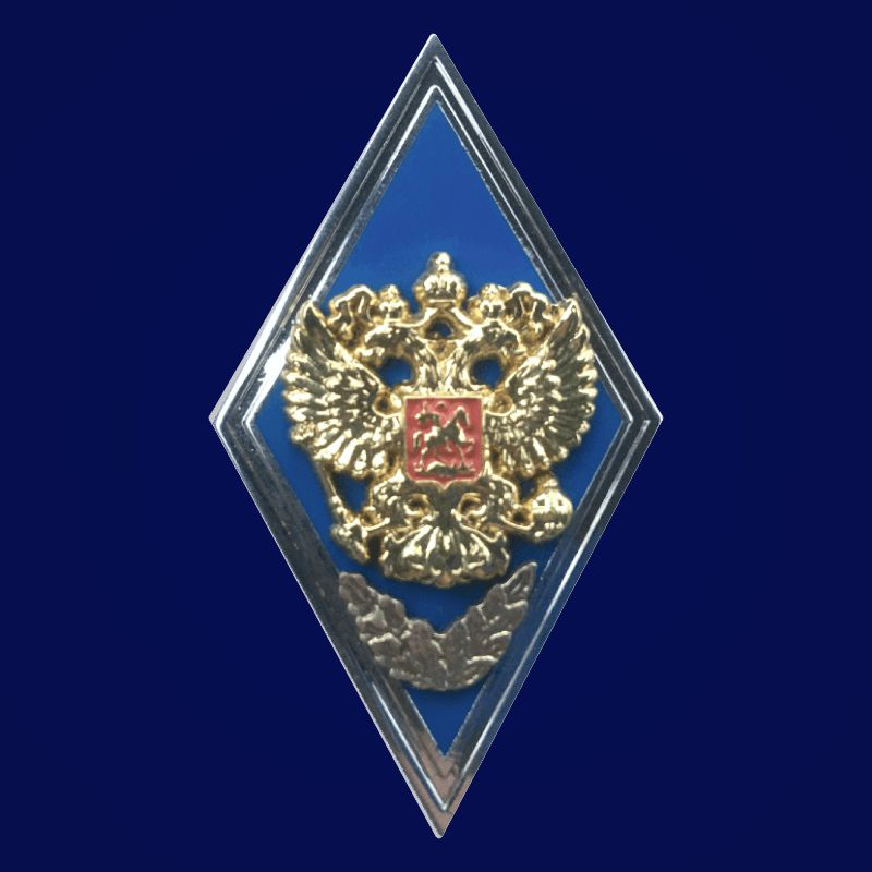 Знак об окончании военного ВУЗа с отличием