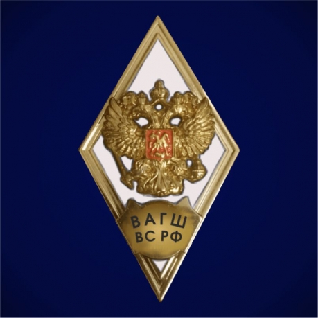 Знак об окончании Военной Академии Генерального Штаба Вооруженных Сил РФ