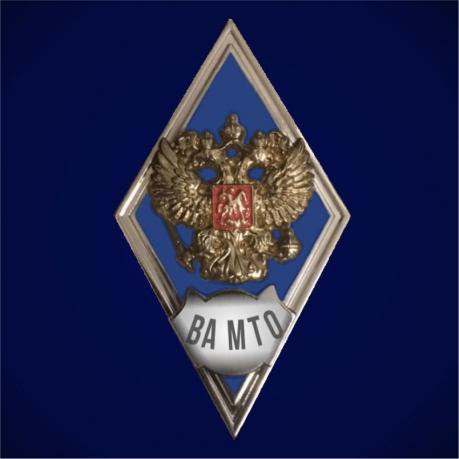 Знак об окончании Военной академии материально-технического обеспечения им. генерала армии А.В. Хрулёва