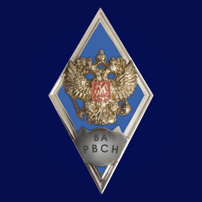 Знак об окончании Военной Академии Ракетных Войск Стратегического Назначения им. Петра Великого