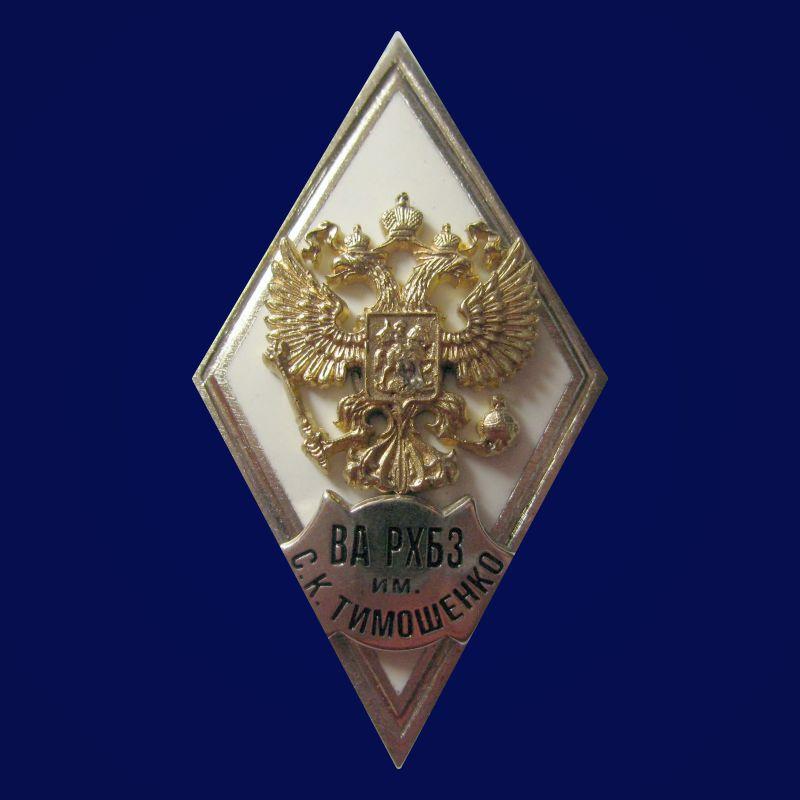 Знак об окончании Военной академии РХБЗ им. Маршала Советского Союза С.К. Тимошенко