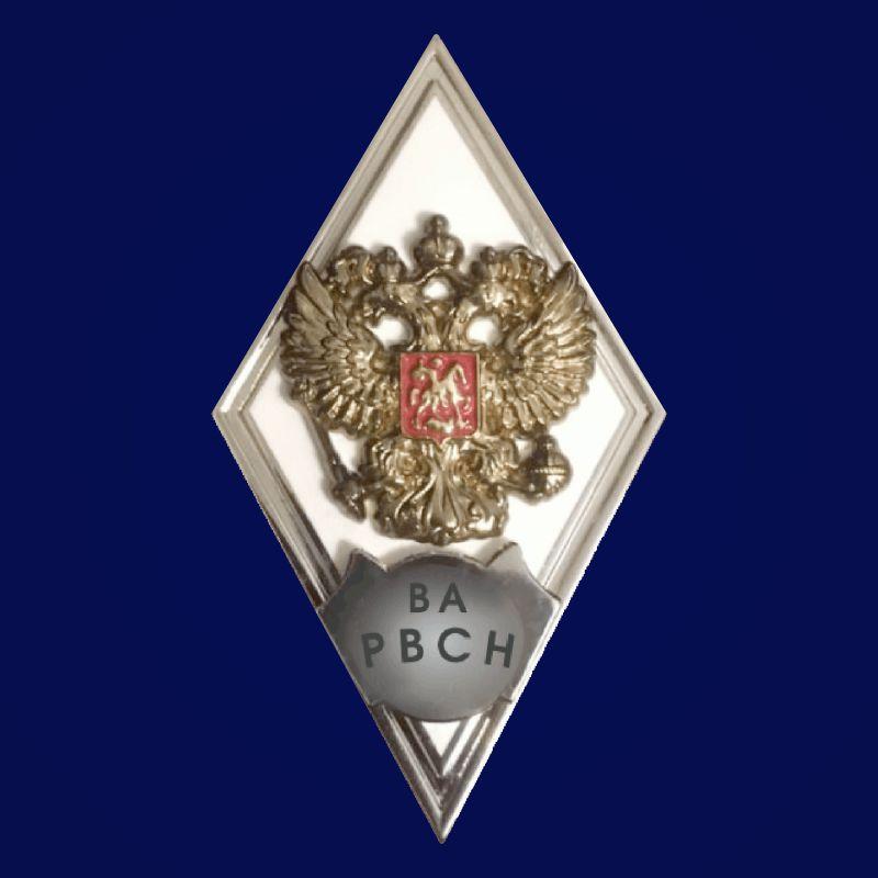 Знак об окончании Военной Академии РВСН им. Петра Великого