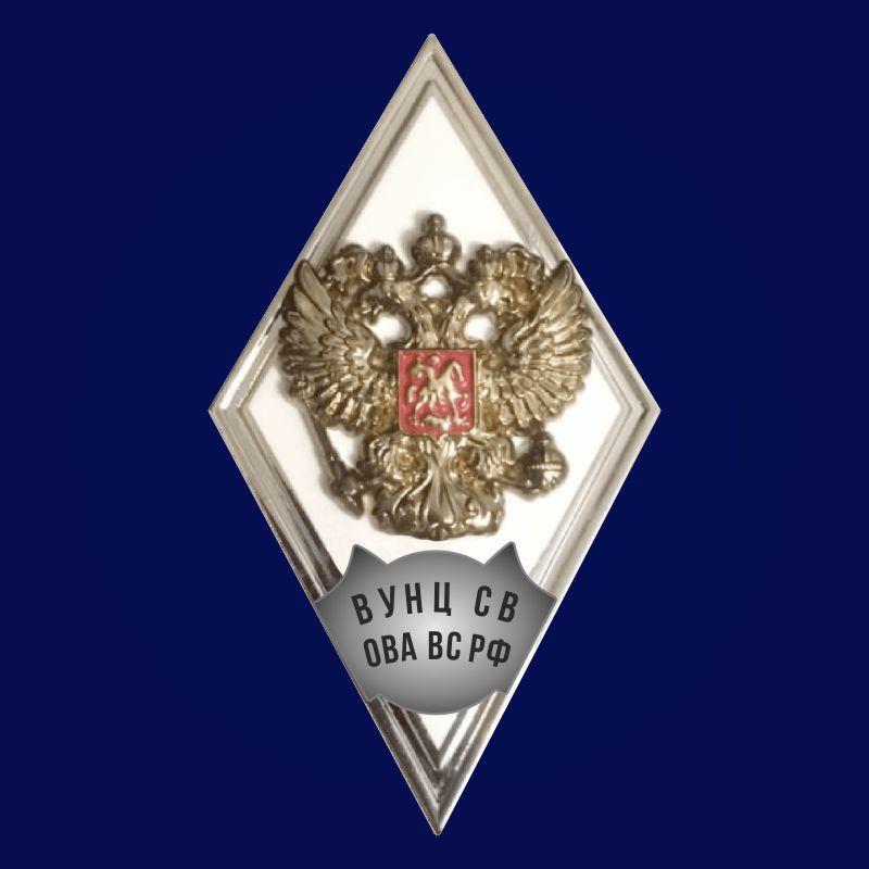 Знак об окончании ВУНЦ СВ Общевойсковая академия Вооружённых Сил РФ