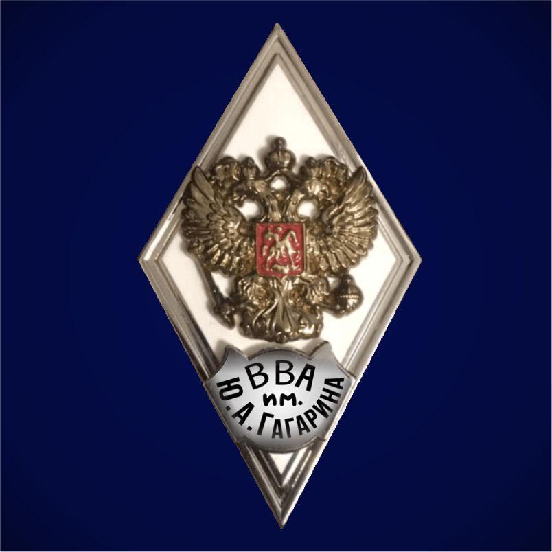Знак об окончании ВВА имени Ю.А. Гагарина