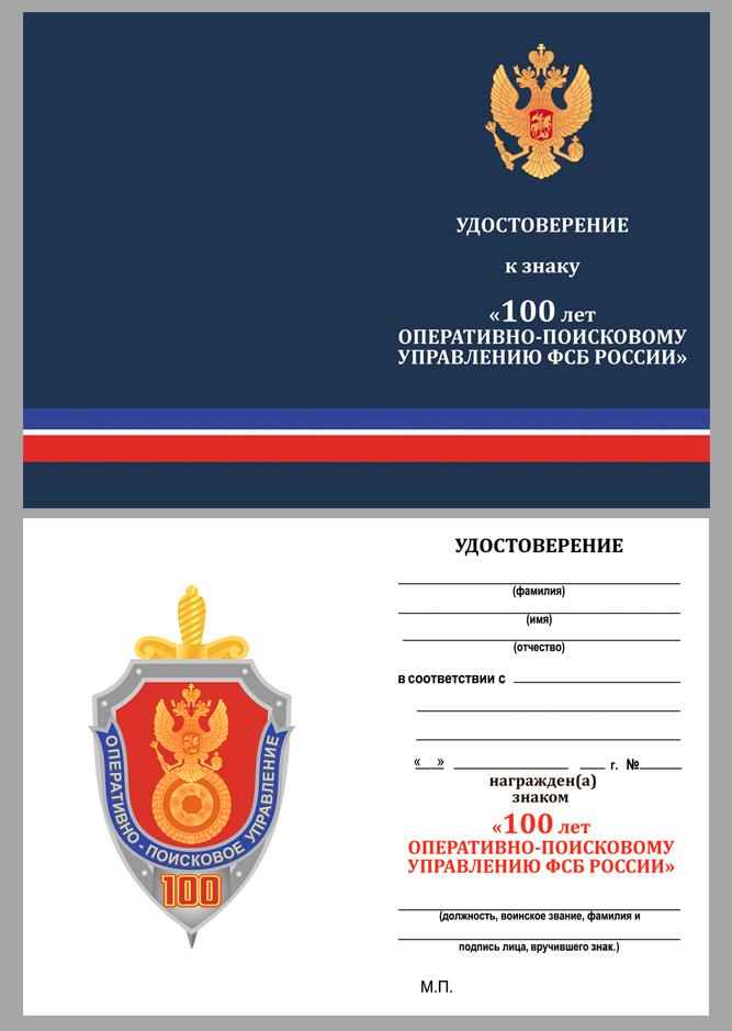 Знак ОПУ ФСБ