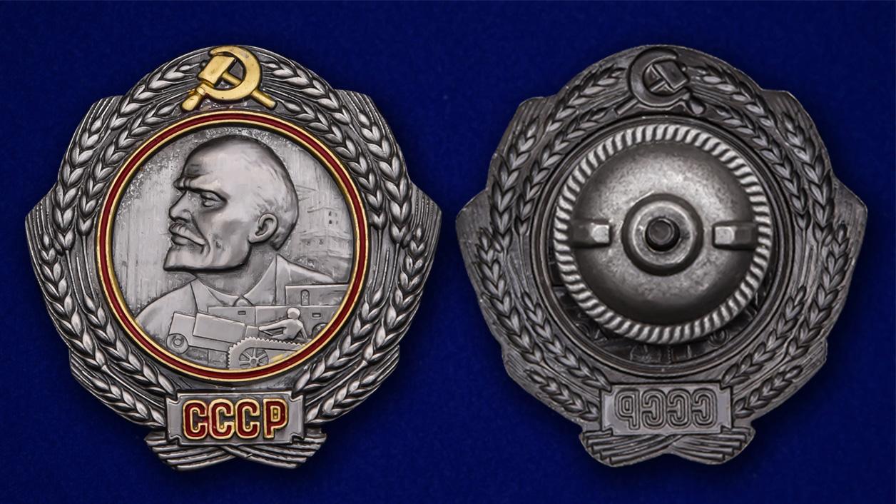 Орден Ленина недорого