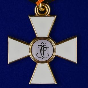 Знак ордена Святого Георгия 4 степени высокого качества