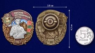 Знак Ошский Пограничный отряд - размер