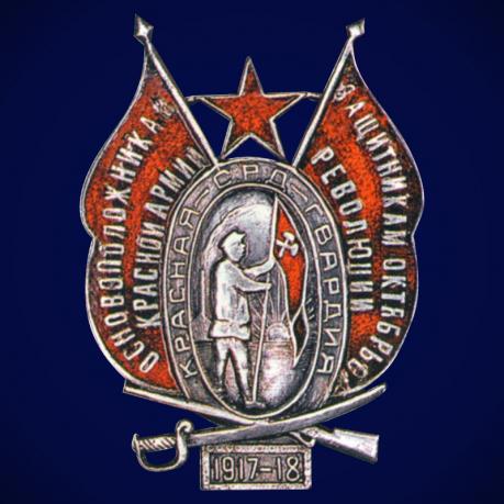 Знак Основоположникам Красной Армии
