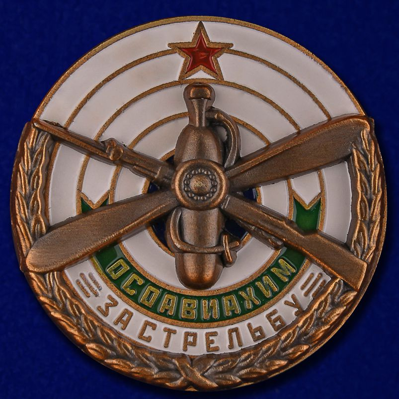 Знак ОСОАВИАХИМ За стрельбу 1930 гг.