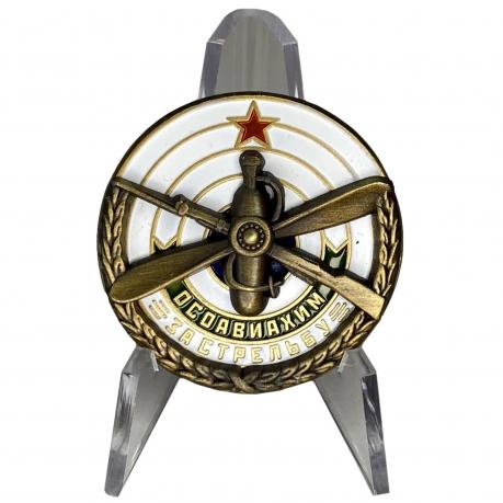 Знак ОСОАВИАХИМ За стрельбу на подставке