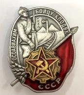"Знак Осоавиахима СССР ""Бойцу КПОДВК"""