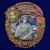 Знак Отдельный Арктический Пограничный отряд