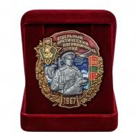 Наградной знак Отдельный Арктический Пограничный отряд