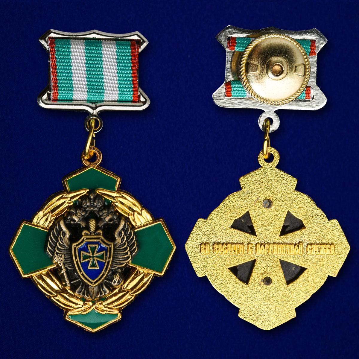 """Знак отличия """"За заслуги в пограничной службе"""" 1 степени ПС ФСБ-аверс и реверс"""