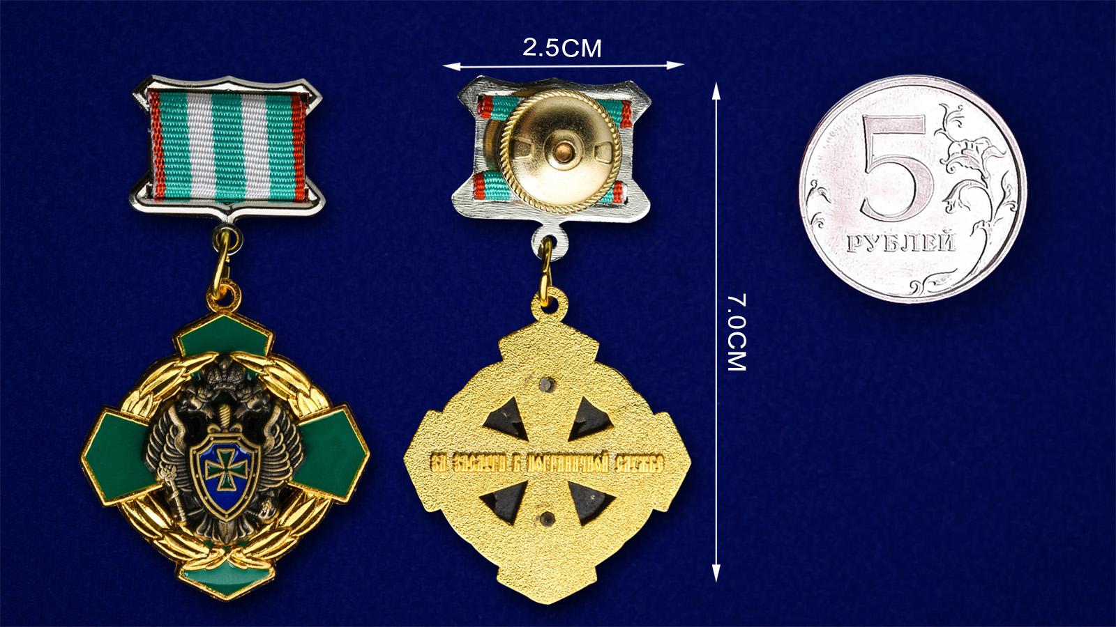 """Знак отличия """"За заслуги в пограничной службе"""" 1 степени ПС ФСБ-сравнительный размер"""