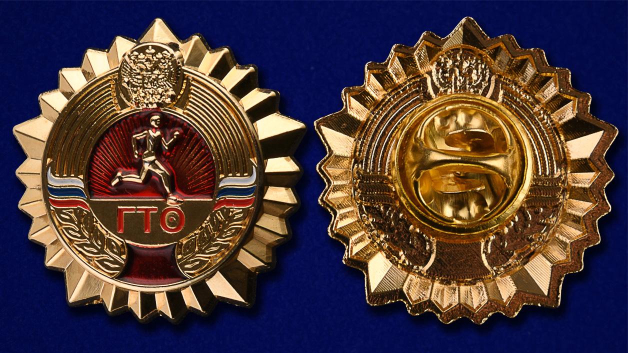 Золотой знак ГТО - аверс и реверс