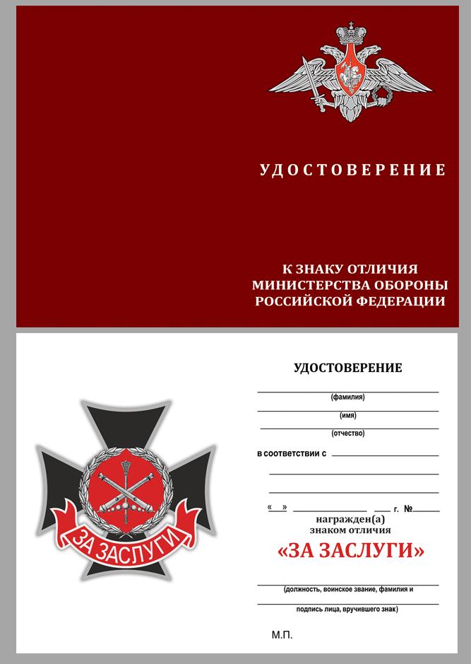 """Удостоверение к знаку отличия Министерства обороны РФ """"За заслуги"""""""