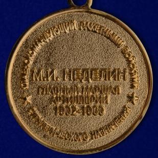 Заказать знак отличия МО РФ Главный маршал артиллерии Неделин