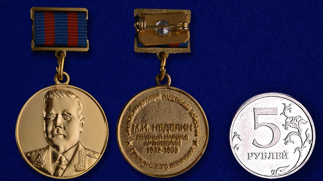 Знак отличия МО РФ Главный маршал артиллерии Неделин - сравнительный вид