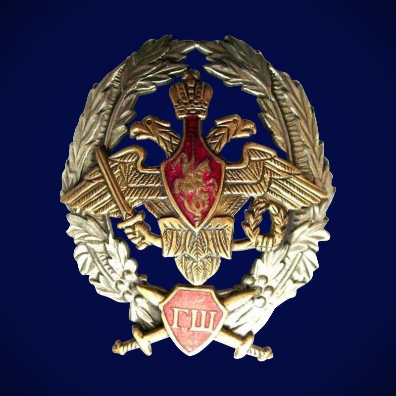 Знак отличия офицеров Генерального штаба ВС РФ