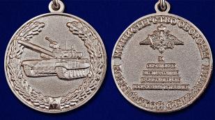 """Знак отличия """"За образцовую эксплуатацию бронетанкового вооружения и техники"""" - аверс и реверс"""