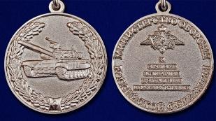 """Знак отличия """"За образцовую эксплуатацию бронетанкового вооружения и техники"""" МО РФ - аверс и реверс"""