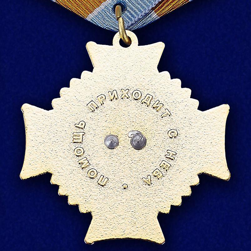 Знак отличия За службу в авиации МЧС России -оборотная сторона