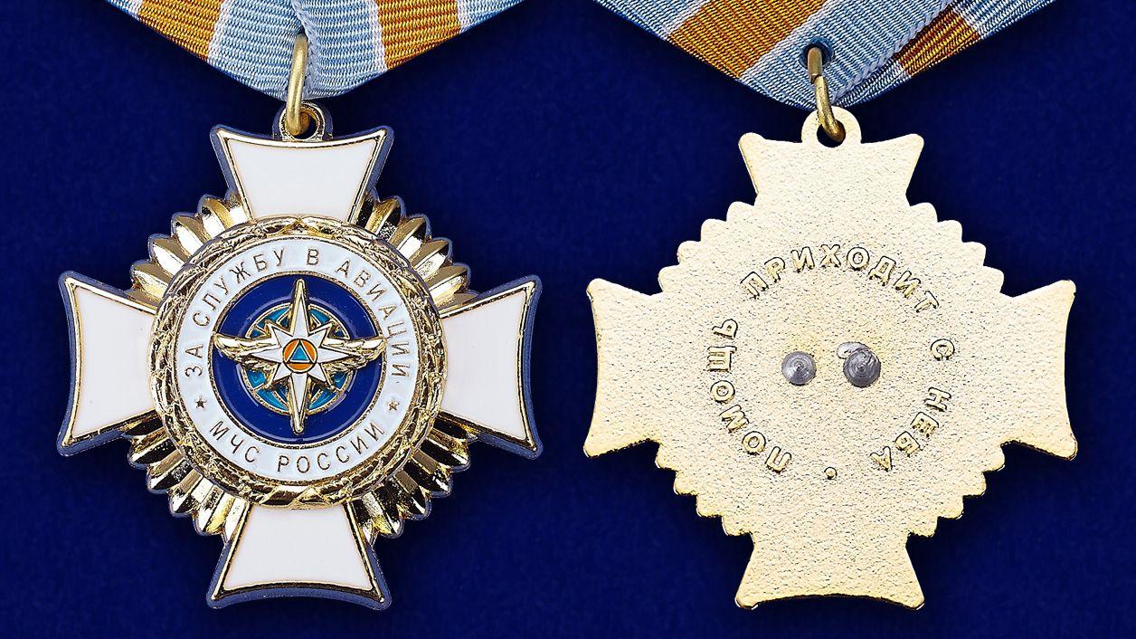 Знак отличия За службу в авиации МЧС России - аверс и реверс