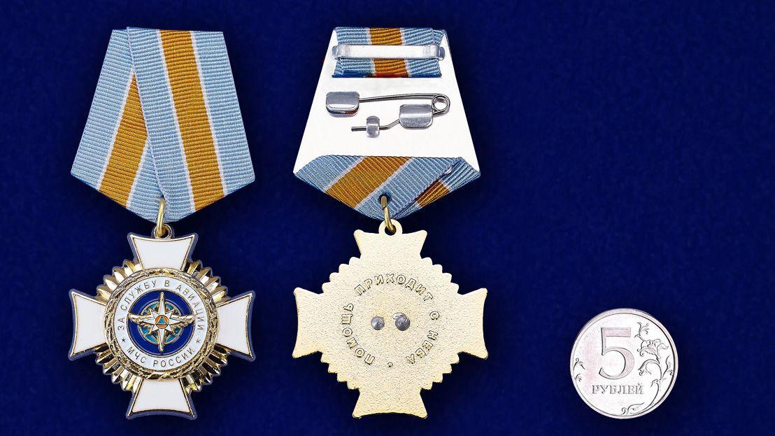 Знак отличия За службу в авиации МЧС России - сравнительный размер