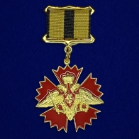 Знак Военной разведки За службу