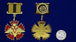 Знак За службу в Военной разведке - сравнительный размер