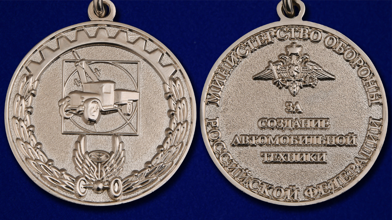 Знак отличия За создание автомобильной техники МО РФ - аверс и реверс