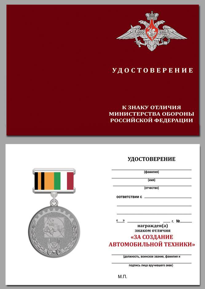 Знак отличия За создание автомобильной техники МО РФ - удостоверение