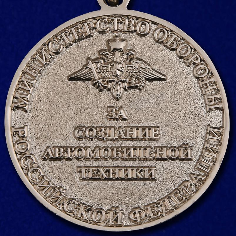 Знак отличия За создание автомобильной техники МО РФ