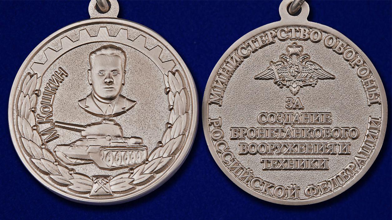 """Знак отличия """"За создание бронетанкового вооружения и техники"""" МО РФ - аверс и реверс"""