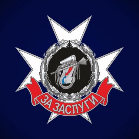 Знак ГОУ ГШ ВС РФ