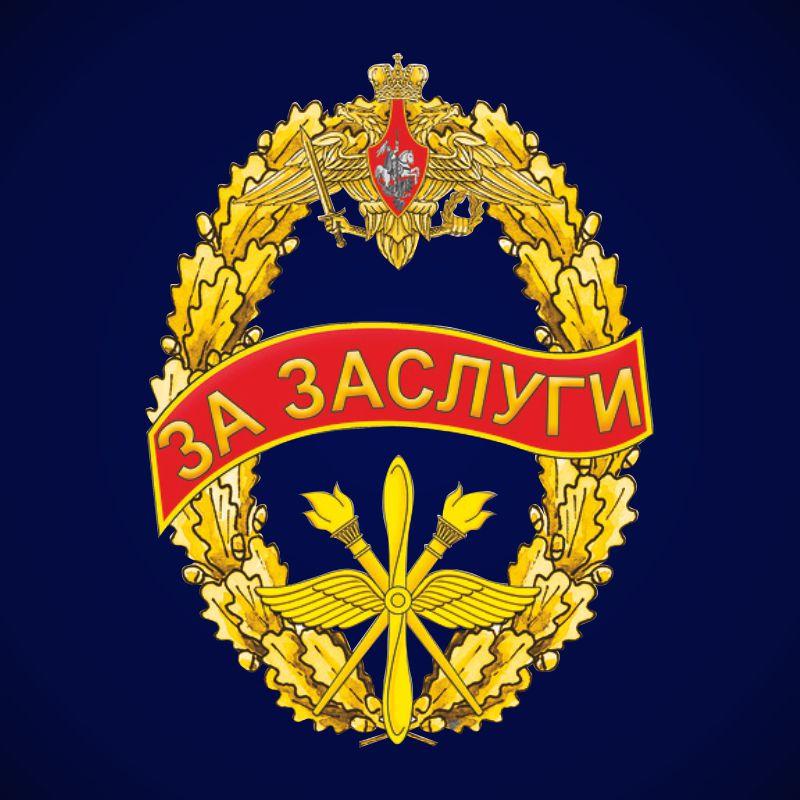 """Знак отличия """"За заслуги"""" Службы безопасности полетов авиации"""