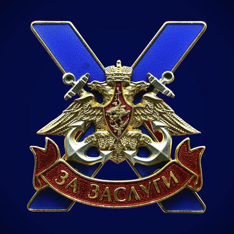 """Знак отличия """"За заслуги"""" военнослужащих ВМФ"""