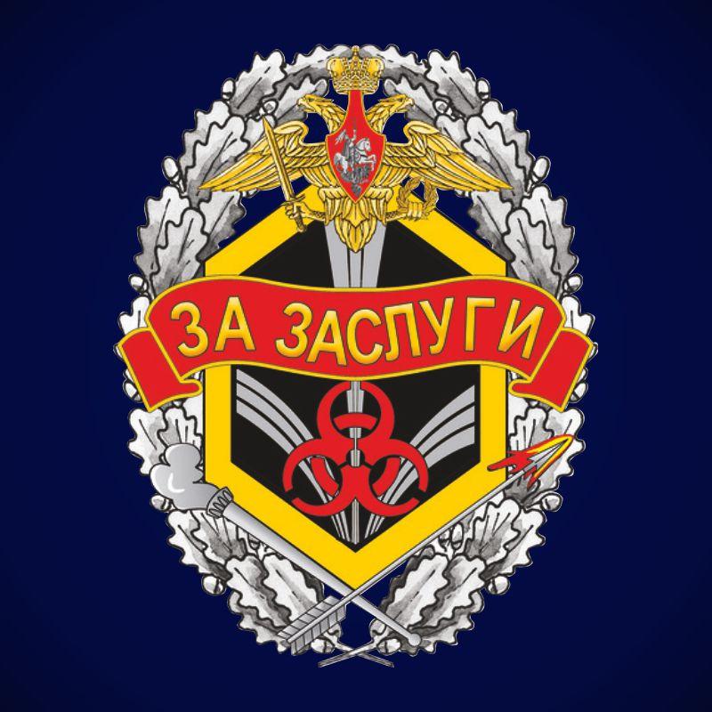 """Знак отличия """"За заслуги"""" военнослужащих войск радиационной, химической и биологической защиты"""