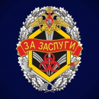 """Знак отличия """"За заслуги"""" РХБЗ"""