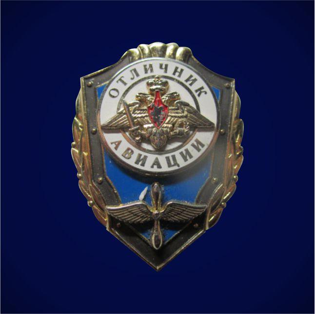 Знак Отличник Авиации России