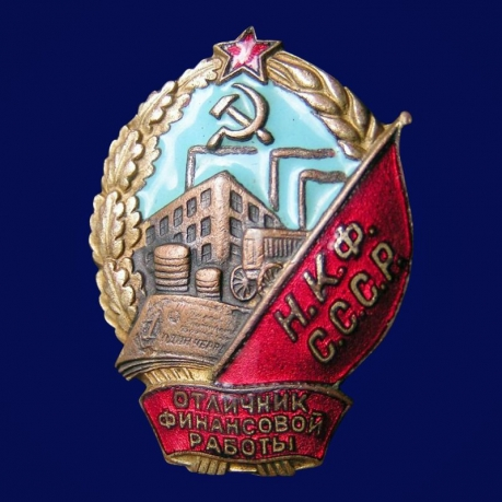 Знак Отличник финансовой работы НКФ СССР 1942-1946 годы