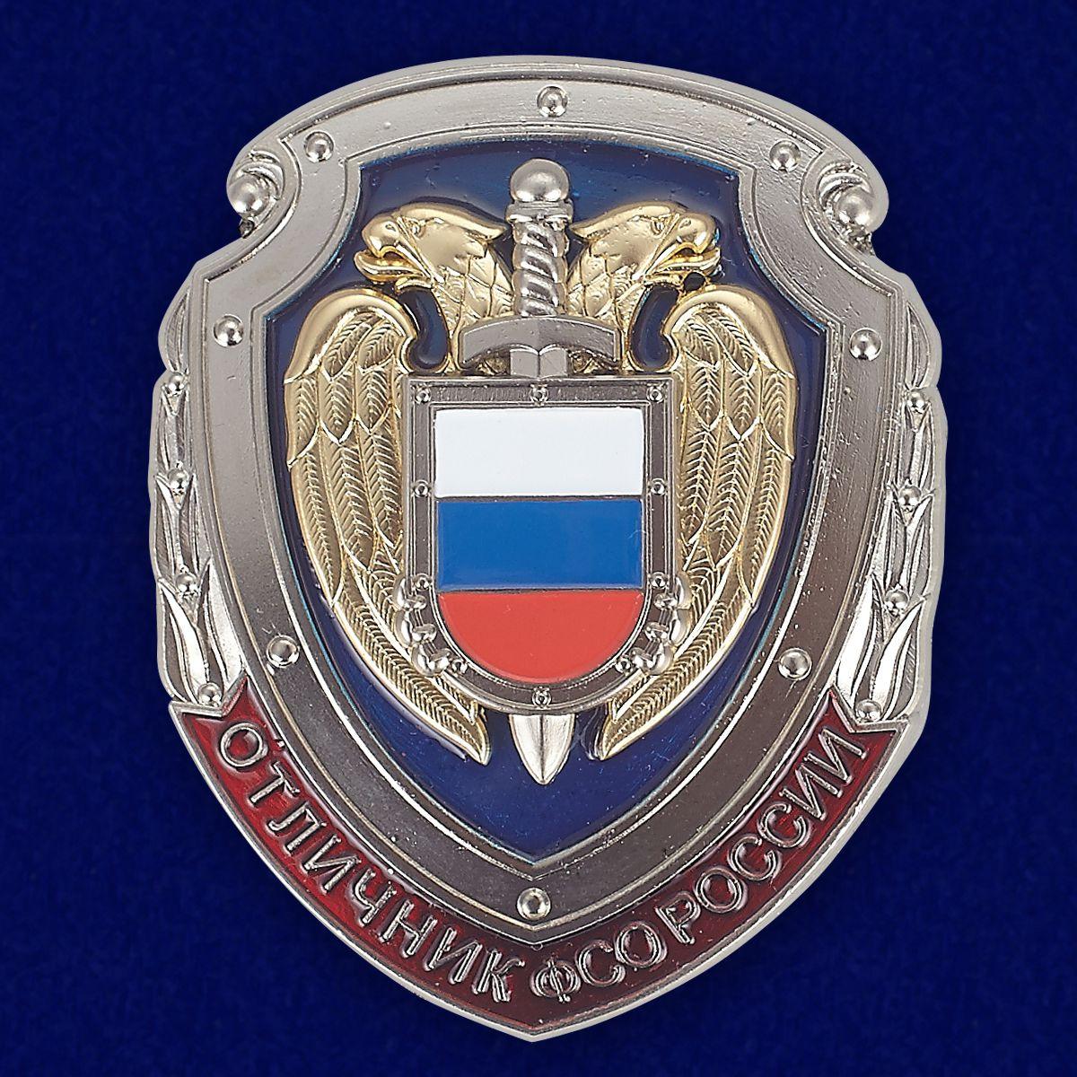 """Знак """"Отличник ФСО России"""" - лицевая сторона"""