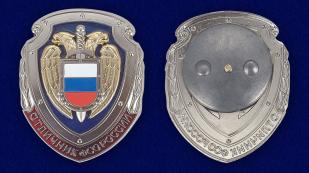 Знак Отличник ФСО России в бархатном футляре - Аверс и реверс