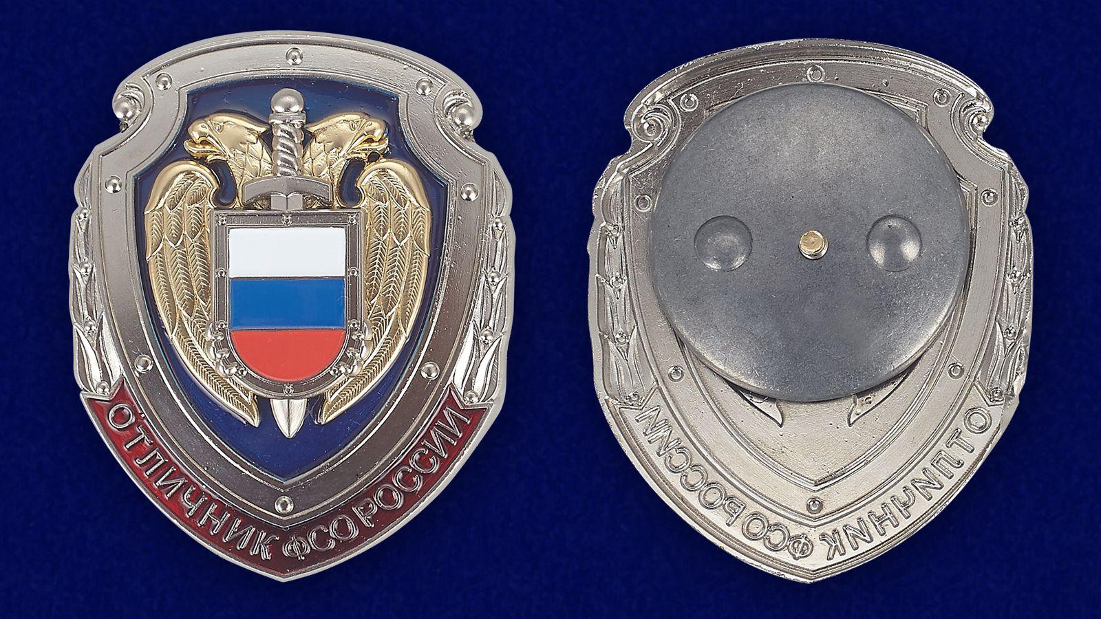 "Знак ""Отличник ФСО России"" - аверс и реверс"