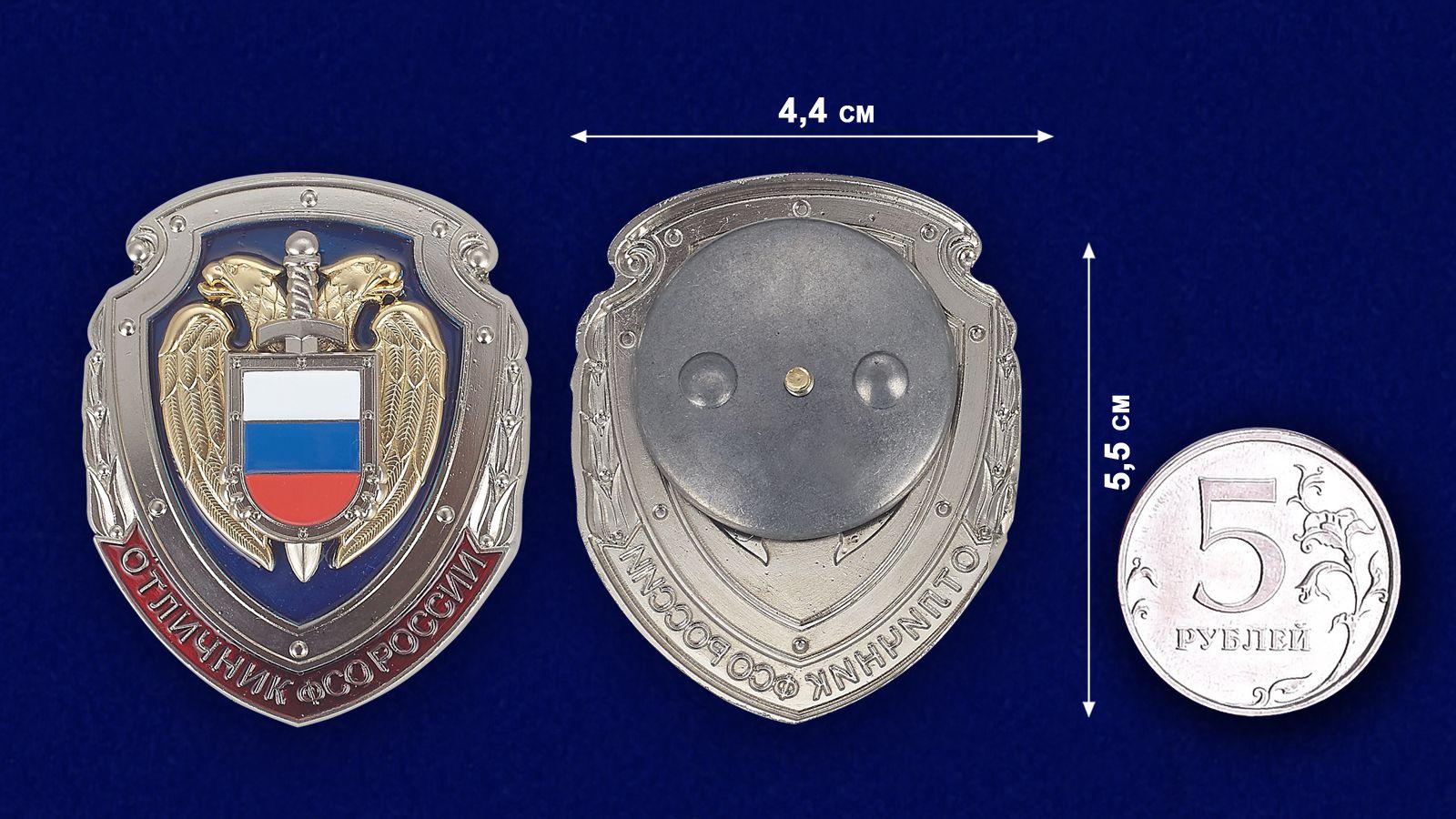 """Знак """"Отличник ФСО России"""" - сравнительный размер"""