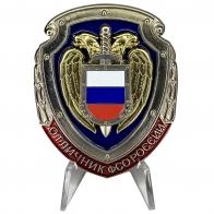 Знак Отличник ФСО России на подставке