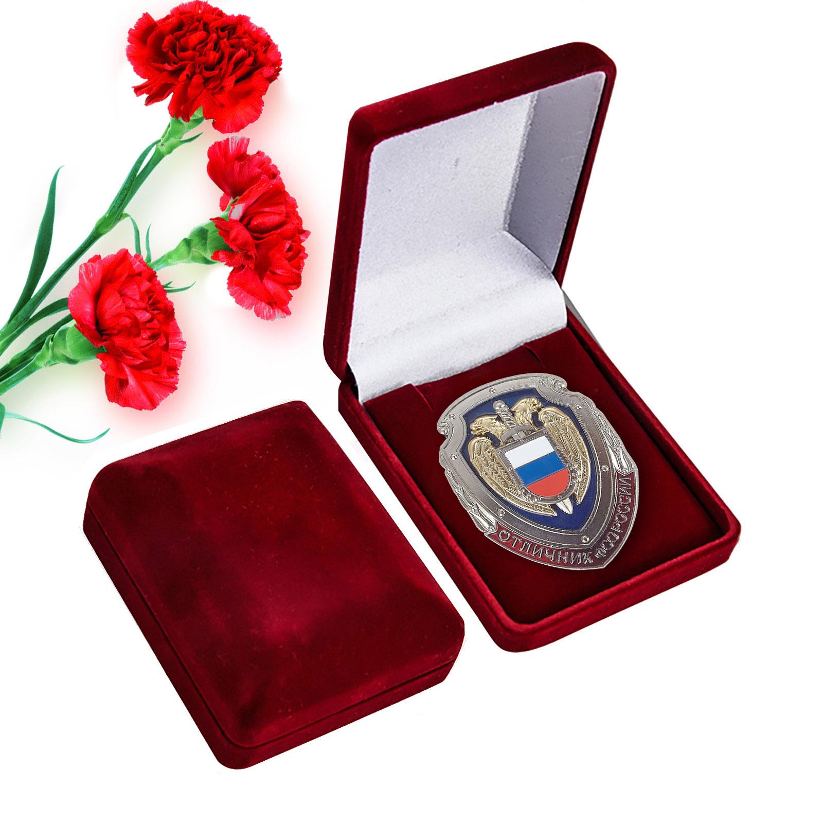 Знак Отличник ФСО России в бархатном футляре