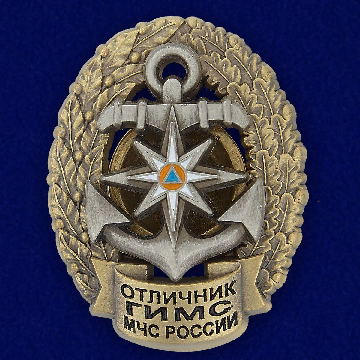 Знак ГИМС МЧС (Отличник)